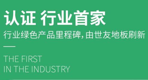 世友地板获国家首批绿色产品认证 中山
